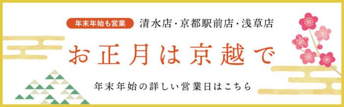 お正月の着物レンタルは京越で