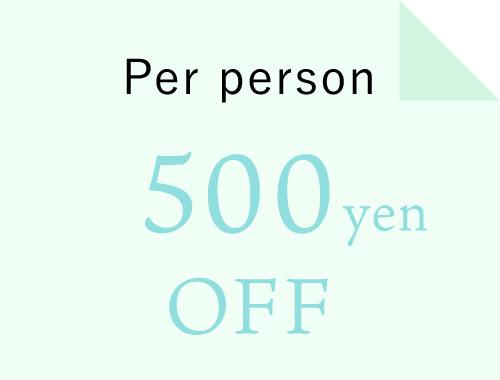 一人あたり500円OFF(早期割引)