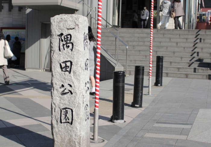 隅田公園の石碑