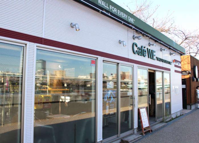 隅田公園内のカフェ「Cafe W.E」