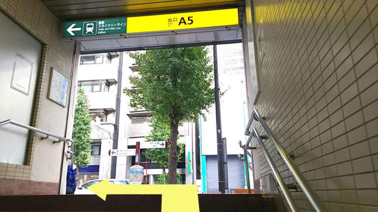 都営浅草線浅草駅A5出口階段