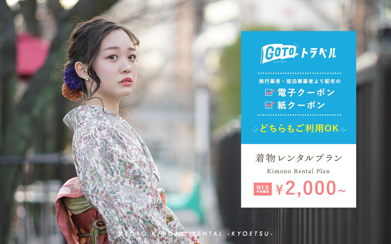 京都着物レンタル京越 GoToトラベルクーポンご利用可能!