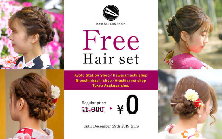 5 shops limited free hair set campaign