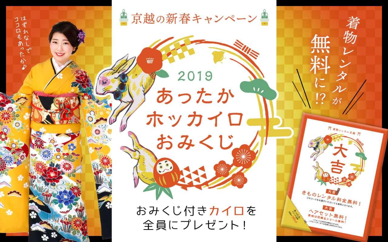 着物レンタルが無料になるチャンス!おみくじ付きカイロで新春運試し!2019年の初詣は着物レンタル京越で!