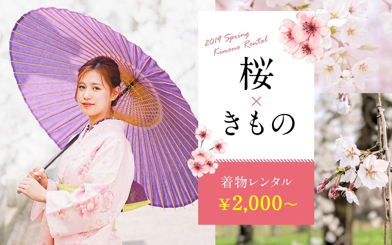 観光とデートは着物レンタル京越で!