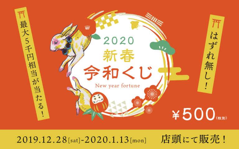 【年末年始特別企画】2019-2020新春令和くじ★着物レンタル無料のチャンス!