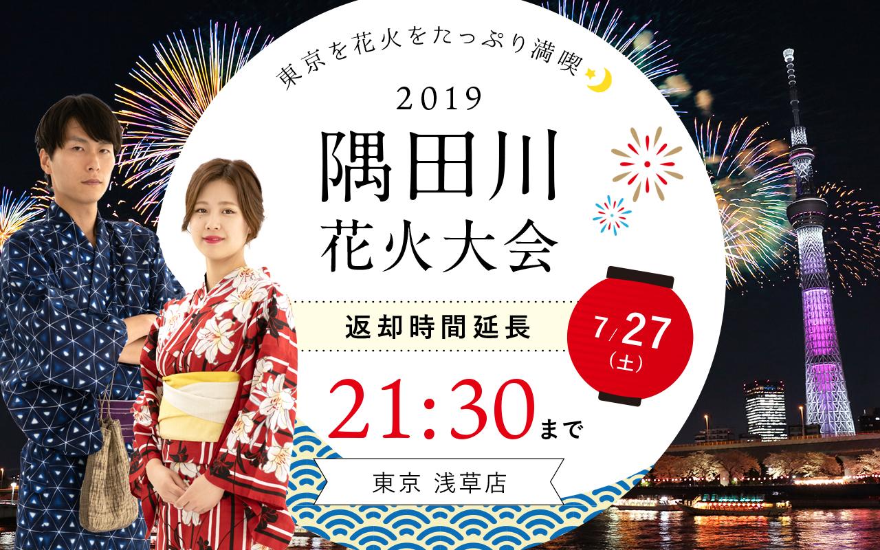隅田川花火大会 浴衣返却時間21時まで延長!夜までたっぷり浴衣レンタルを満喫!