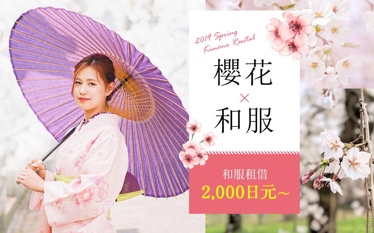 京都和服租赁 京越 京都市内拥有店铺数最多的六个分店!浅草的一家商店!供1万件和服可选 Kyoetsu kimono rental