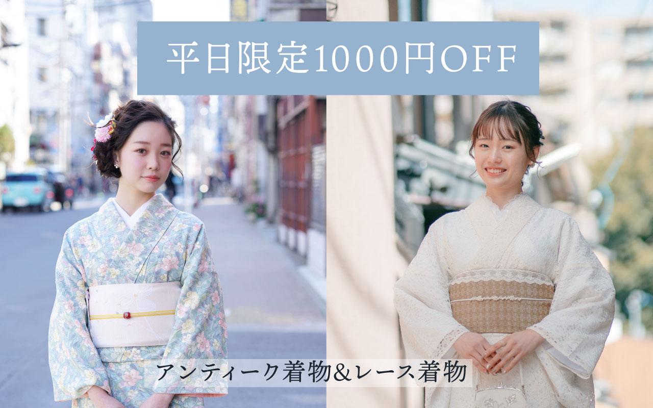 【平日限定】アンティーク着物・レース着物が1,000円OFF!