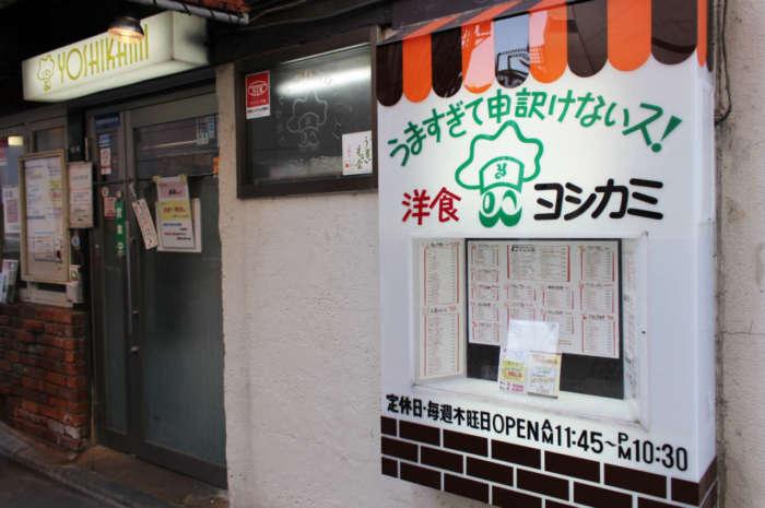 浅草の洋食屋「ヨシカミ」